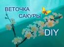 Как сделать своими руками цветок сакуры яблони или вишни мастер класс Елена Шевченко