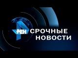 Последние новости на Рен ТВ (29.05.2017) HD
