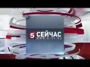 Утренние Новости 5 канал 02 06 2017 Программа Сейчас 02 06 17