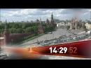 Дневные Новости ТВЦ 02 06 2017 Программа События 02 06 17