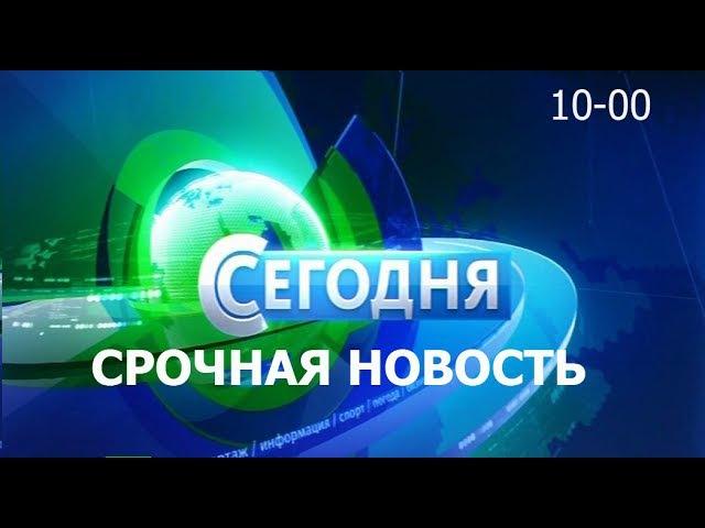 канал НТВ сегодня утренний выпуск новости 27.05.2017