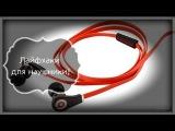 Как сохранить НАУШНИКИ!!!Лайфхаки для наушника!!!Lifehack for earphones!!!