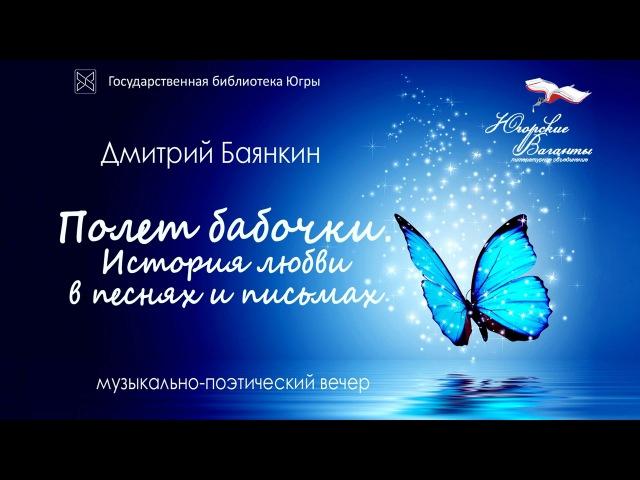 Полёт бабочки История любви в песнях и письмах