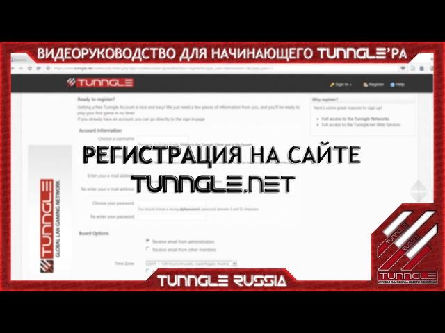 Tunngle - Правильная регистрация на сайте tunngle.net