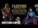 Что происходит в новом каноне Звездных Войн Star Wars часть 3