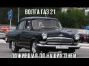 Волга ГАЗ 21 1970 года выпуска с мотором от Сhrysler и салоном от ГАЗ 31105