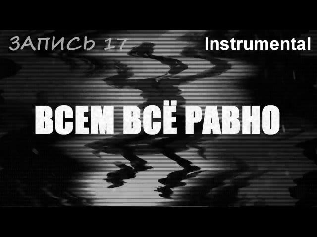 [ОРИГИНАЛЬНАЯ ПЕСНЯ] Запись №17 (ГАСТЕР) - [INSTRUMENTAL]