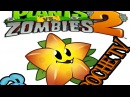 Plants vs zombies 2 новые уровни ancient egypt Days 27