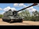 САУ 2С19 Мста-С | 2S19 Msta-S self-propelled artillery