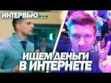 Павел Багрянцев и Артём Мельник - Ищем деньги в интернете