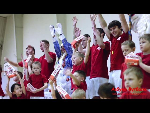 Азбука Футбола сеть детских футбольных клубов с 3 до 8 лет в Москве, Зеленограде, м Митино, м Сх