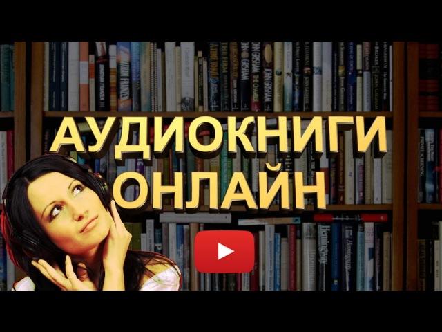 Аудиокниги Онлайн - Сказки для детей, Фантастика, Детективы, Классика, Приключен ...