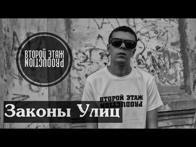 НЕФОРМАТ - ЗАКОНЫ УЛИЦ [Рэп Vолна]