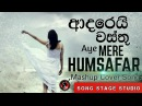 Adarei Wasthu - Aye Mere Humsafar Mashup (COVER SONG) | Song Stage Studio (1st Step)