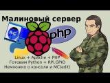 Raspberry Pi. Запуск и тест Apache, PHP, Python 3.4 + немного про консоль
