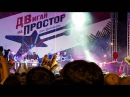 Мумий тролль - Карнавала.нет (Live In Хабаровск)