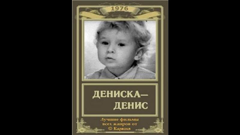 1976г Дениска - Денис. Док. фильм СССР.