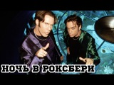 Ночь в Роксбери (1998) A Night at the Roxbury