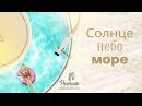 Юля Паршута - Саундтрек Этого Лета (Official Lyrics Video)