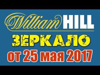 william hill зеркало на сегодня