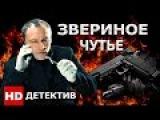 Звериное чутье - детективы  русский боевик  фильм целиком