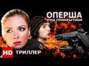 Оперша под прикрытием - детективы 2016 [ русский боевик ] фильм целиком