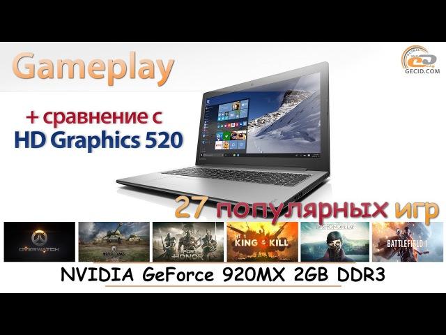 NVIDIA GeForce 920MX 2GB DDR3: мобильный gameplay в 27 популярных играх