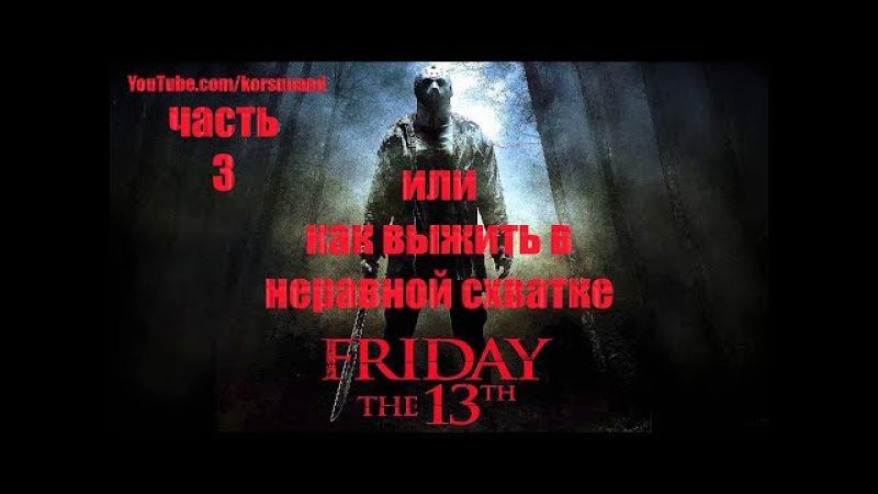 18 Full HD Пятница 13 или как выжить в неравной схватке 3