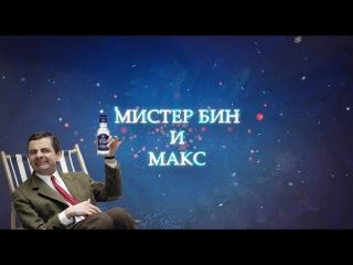 Мистер Бин и Макс - 6 серия