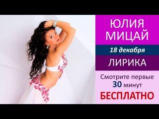 БЕСПЛАТНО! Юлия Мицай - Лирическая песня. Первые 30 минут онлайн мастер-класса.