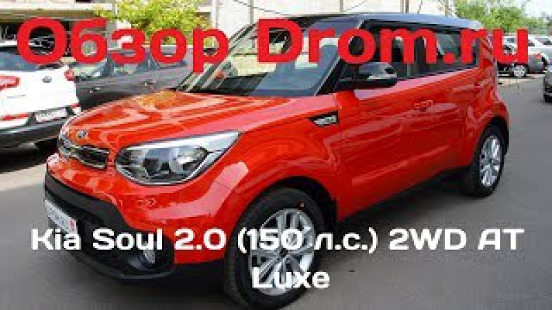 Kia Soul 2017 2.0 (150 л.с.) 2WD AT Luxe - видеообзор