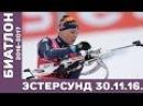Биатлон Индивидуальная гонка Женщины Кубок мира Эстерсунд 30.11.16