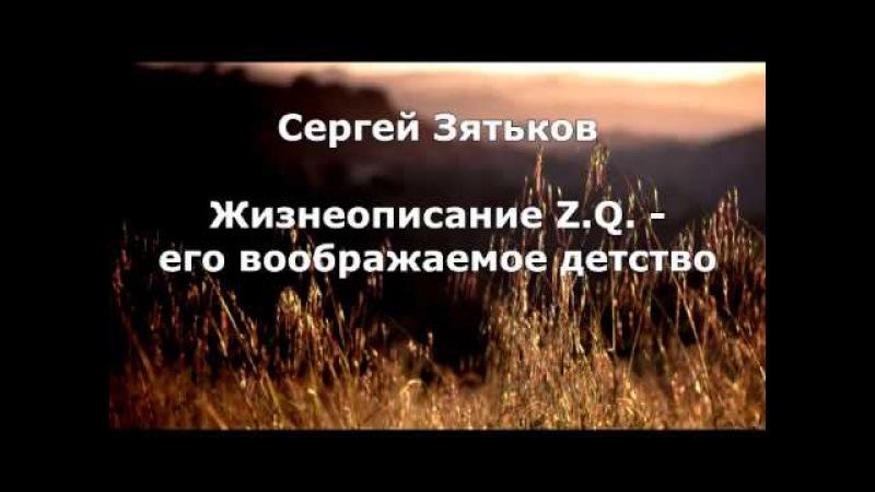 Сергей Зятьков - Жизнеописание Z.Q. - его воображаемое детство