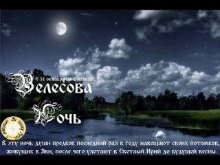 Велесова Ночь, Самайн, Хеллоуин: Сакральные дни. Мистерия перехода