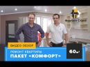 Видео обзор ремонт квартиры в Краснодаре ул Автолюбителей 52 Комфорт