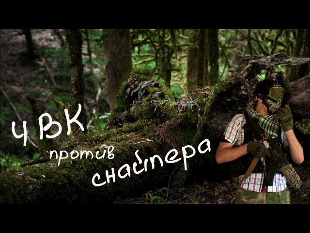 ЧВК против снайпера/Sniper against mercenaries. Страйкбол в Сочи.