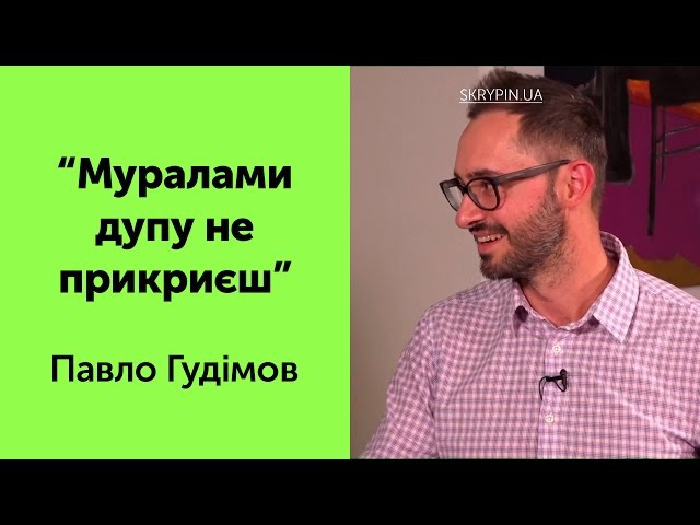 Муралами дупу не прикриєш - Павло Гудімов