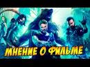 Мнение о фильме ЗАЩИТНИКИ - русские супергерои в заднице?