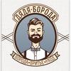 """""""Дядя Борода"""" - Достопочтенный мужской клуб!"""