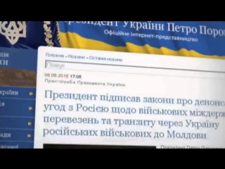 ШОКОЛАДНЫЙ Петя запретил транзит российских военных в Приднестровье