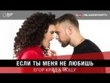 Егор Крид & MOLLY - Если ты меня не любишь (премьера трека, 2017)