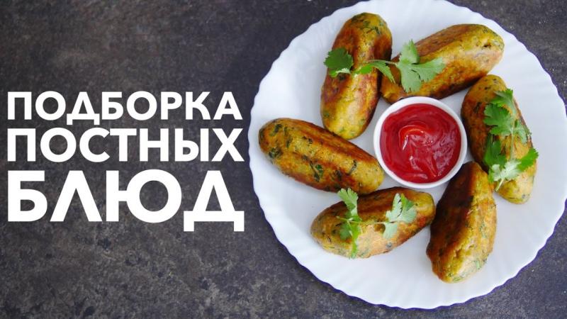 Что приготовить в Пост Вкусные рецепты постных блюд от [Рецепты Bon Appetit]
