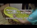 Pup.by Телекинез гипотезы и эксперименты