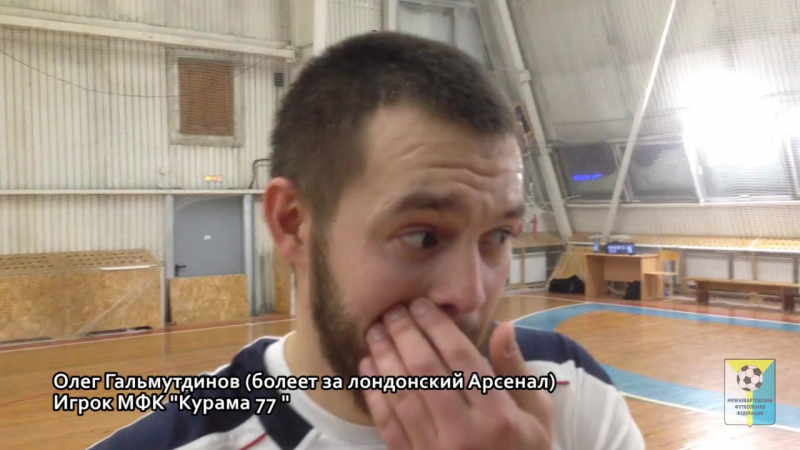 Интервью Гальмутдинов (Курама 77)