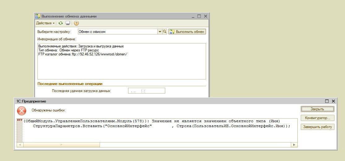 Значение не является значением объектного типа 1с при обновлении настройка 1с8.1 клиент-сервер