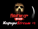 Friday the 13th The Game 👹👹👹летний лагерь или как🤔 выжить 2 👹👹👹18жирный Плюс ㋛