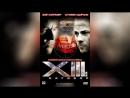 XIII Заговор 2008 XIII The Movie