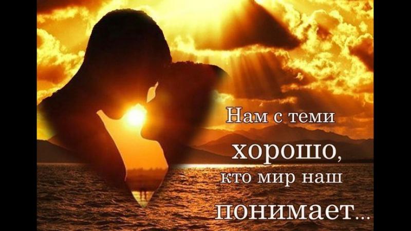 ЛЮДИ ! МИР СПАСЁТ ТОЛЬКО ЛЮБОВЬ ЛЮБИТЕ И БУДЬТЕ СЧАСТЛИВЫ!