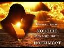 ЛЮДИ МИР СПАСЁТ ТОЛЬКО ЛЮБОВЬ ЛЮБИТЕ И БУДЬТЕ СЧАСТЛИВЫ