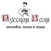 """Казачий ансамбль """"Русская Воля"""""""